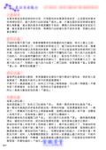 《紫微學堂》紫微斗數上課講義(初階第03期):上課講義(A00_初階第03期)V302_頁面_02.jpg