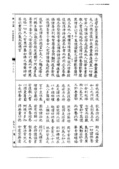 妙法蓮華經(古刻版):妙法蓮華經(古刻版)_頁面_113.jpg