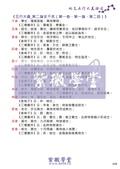 一點一滴學習紫微斗數:紫微斗數_紫微學堂_上課講義(A00初階從五行大義開始講起)_頁面_29.jpg