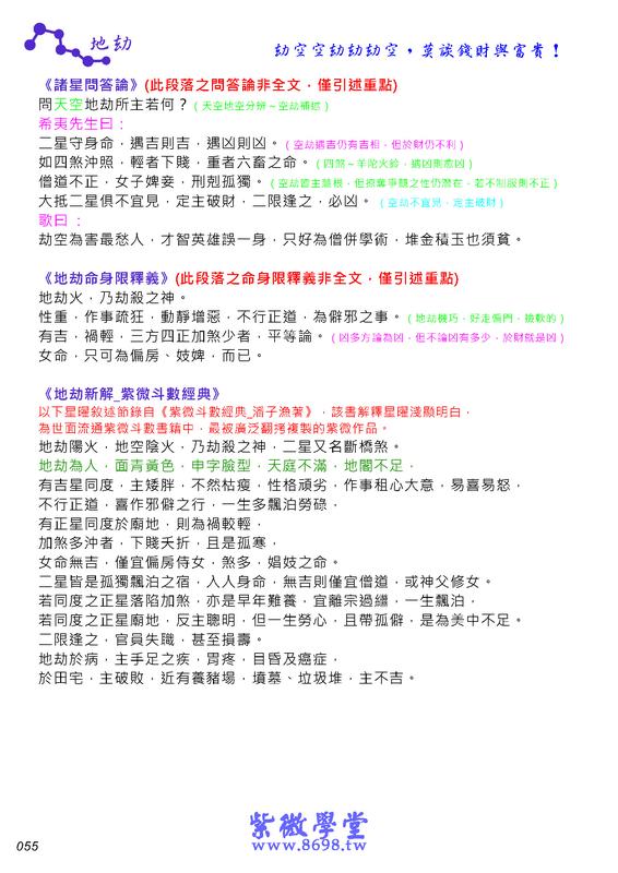 《紫微學堂》紫微斗數上課講義(初階第02期):上課講義(A00_初階第02期)V203_頁面_58.jpg