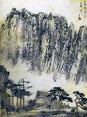 中國現代十大名家之李可染作品欣賞:天都峰.jpg