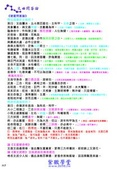 紫微斗數真言全書(上卷_圖說星語卷)_內文導覽:紫微斗數真言全書A圖說星語4_頁面_126.jpg