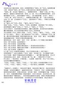 《紫微學堂》紫微斗數上課講義(初階第02期):上課講義(A00_初階第02期)V203_頁面_66.jpg