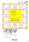 《紫微學堂》紫微斗數上課講義(初階第03期):上課講義(A00_初階第03期)V302_頁面_17.jpg