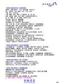 紫微斗數真言全書(上卷_圖說星語卷)_內文導覽:紫微斗數真言全書A圖說星語4_頁面_177.jpg