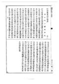 妙法蓮華經(古刻版):妙法蓮華經(古刻版)_頁面_004.jpg