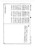 妙法蓮華經(古刻版):妙法蓮華經(古刻版)_頁面_114.jpg