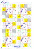 《紫微學堂》紫微斗數上課講義(初階第03期):上課講義(A00_初階第03期)V302_頁面_34.jpg
