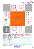 《紫微學堂》紫微斗數上課講義(初階第02期):上課講義(A00_初階第02期)V203_頁面_43.jpg