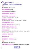 紫微斗數真言全書(上卷_圖說星語卷)_內文導覽:紫微斗數真言全書A圖說星語4_頁面_178.jpg