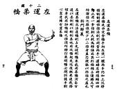 虎鶴雙形拳拳譜:020.JPG