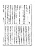 妙法蓮華經(古刻版):妙法蓮華經(古刻版)_頁面_115.jpg