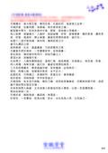 《紫微學堂》紫微斗數上課講義(初階第03期):上課講義(A00_初階第03期)V302_頁面_43.jpg