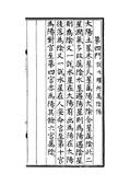 中國占星學《天文書》(明譯) :《天文書》(明譯)_頁面_019.jpg