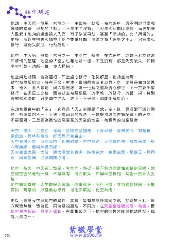 《紫微學堂》紫微斗數上課講義(初階第02期):上課講義(A00_初階第02期)V203_頁面_64.jpg
