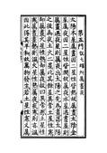 中國占星學《天文書》(明譯) :《天文書》(明譯)_頁面_021.jpg