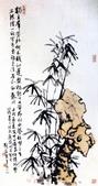 中國現代十大名家之劉海栗作品欣賞:竹石图.jpg