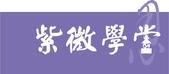 紫微學堂:BANNER.jpg