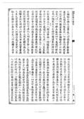 妙法蓮華經(古刻版):妙法蓮華經(古刻版)_頁面_116.jpg