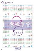一點一滴學習紫微斗數:紫微斗數_紫微學堂_上課講義(A00初階從五行大義開始講起)_頁面_62.jpg