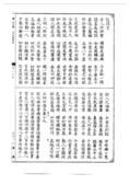 妙法蓮華經(古刻版):妙法蓮華經(古刻版)_頁面_117.jpg