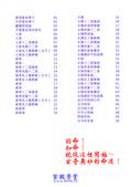 PIXNET-14hkl4o:上課講義(A00_初階第04期)V402_頁面_01.jpg