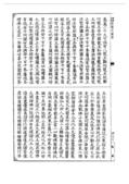 妙法蓮華經(古刻版):妙法蓮華經(古刻版)_頁面_006.jpg