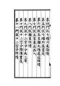 中國占星學《天文書》(明譯) :《天文書》(明譯)_頁面_010.jpg