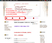 PIXNET-14hkl4o:《紫微學堂》學習社團與xuite網站使用教學_頁面_05.jpg