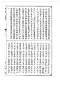 妙法蓮華經(古刻版):妙法蓮華經(古刻版)_頁面_007.jpg