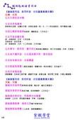 紫微斗數真言全書(上卷_圖說星語卷)_內文導覽:紫微斗數真言全書A圖說星語4_頁面_144.jpg