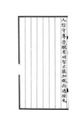 中國占星學《天文書》(明譯) :《天文書》(明譯)_頁面_002.jpg