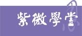 紫微學堂:562162_146601388808919_1980212628_n.jpg