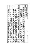 中國占星學《天文書》(明譯) :《天文書》(明譯)_頁面_004.jpg