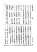 妙法蓮華經(古刻版):妙法蓮華經(古刻版)_頁面_118.jpg