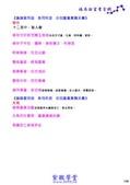 紫微斗數真言全書(上卷_圖說星語卷)_內文導覽:紫微斗數真言全書A圖說星語4_頁面_145.jpg