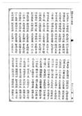 妙法蓮華經(古刻版):妙法蓮華經(古刻版)_頁面_008.jpg