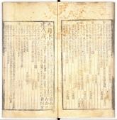 大明嘉靖二十年歲次辛丑大統曆:大明嘉靖二十年歲次辛丑大統曆_頁面_13.jpg