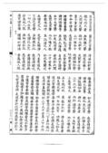 妙法蓮華經(古刻版):妙法蓮華經(古刻版)_頁面_119.jpg