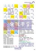 一點一滴學習紫微斗數:紫微斗數_紫微學堂_上課講義(A00初階從五行大義開始講起)_頁面_47.jpg
