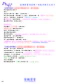 《紫微學堂》紫微斗數上課講義(初階第03期):上課講義(A00_初階第03期)V302_頁面_22.jpg