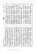 妙法蓮華經(古刻版):妙法蓮華經(古刻版)_頁面_009.jpg