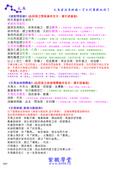 《紫微學堂》紫微斗數上課講義(初階第02期):上課講義(A00_初階第02期)V203_頁面_34.jpg