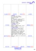 《紫微學堂》紫微斗數上課講義(初階第03期):上課講義(A00_初階第03期)V302_頁面_27.jpg