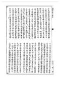 妙法蓮華經(古刻版):妙法蓮華經(古刻版)_頁面_010.jpg