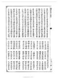 妙法蓮華經(古刻版):妙法蓮華經(古刻版)_頁面_120.jpg