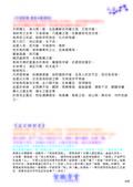 《紫微學堂》紫微斗數上課講義(初階第03期):上課講義(A00_初階第03期)V302_頁面_37.jpg