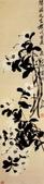 中國現代十大名家之齊白石作品欣賞:白山茶.jpg