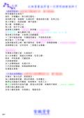 《紫微學堂》紫微斗數上課講義(初階第03期):上課講義(A00_初階第03期)V302_頁面_42.jpg