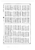 妙法蓮華經(古刻版):妙法蓮華經(古刻版)_頁面_121.jpg